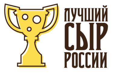 Лучший сыр России, 10 августа 2019