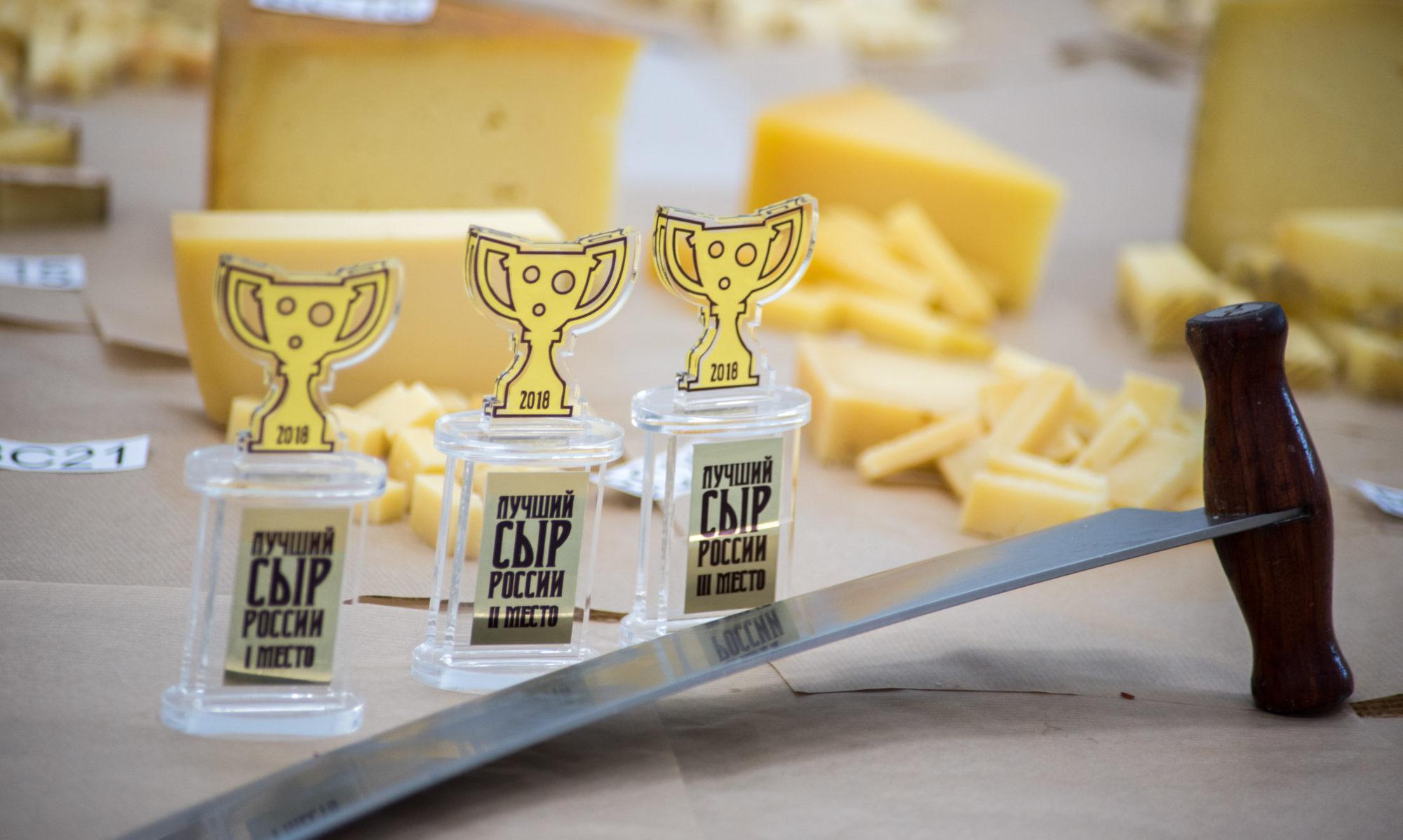 Лучший сыр России, август 2019