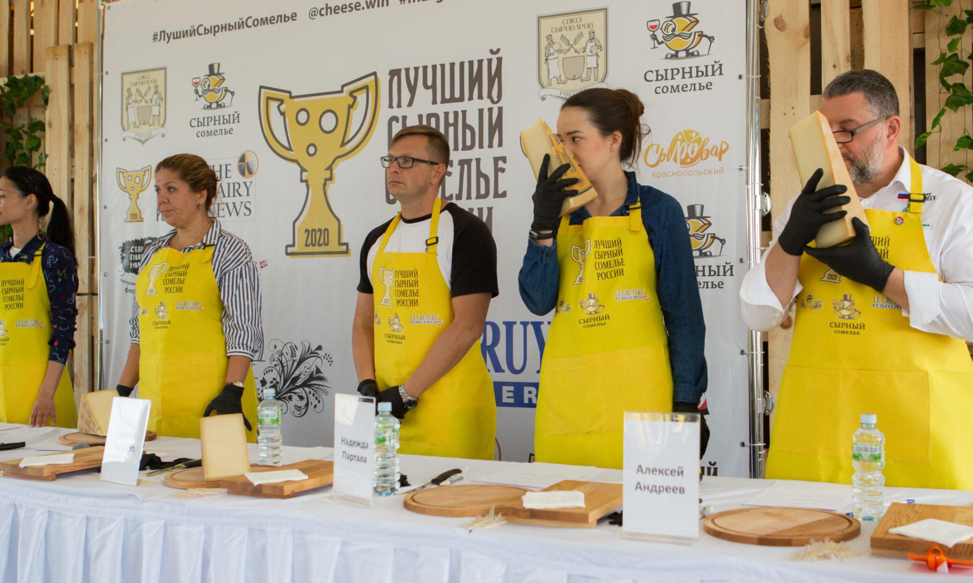 Лучшие сырный сомелье и сыр России